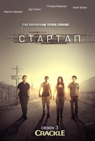 СтартАп [Сезон: 3 , Cерия: 1-10 из  10] (2018) WEB-DLRip {lostfilm}
