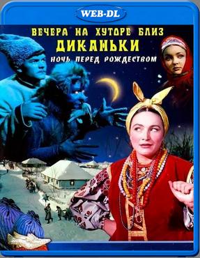 Вечера на хуторе близ Диканьки (1961) WEB-DLRip 720p от KORSAR
