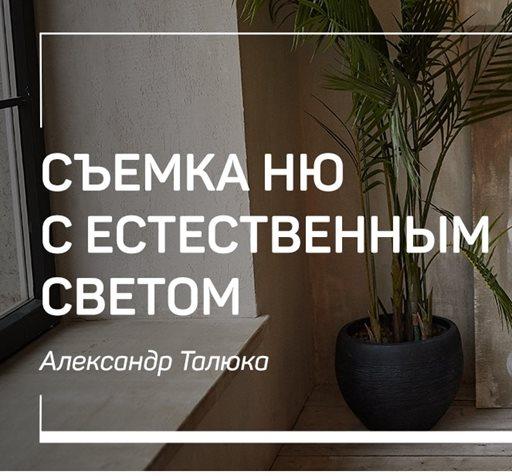 Александр Талюка | Съемка ню с естественным светом (2018) CamRip [H.264/720]