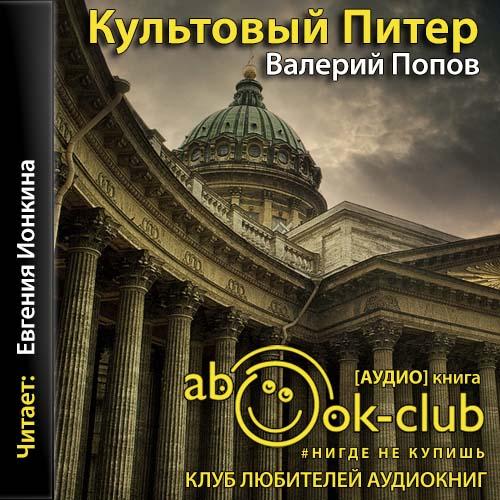 Попов Валерий – Культовый Питер [Ионкина Евгения, 2018, 96 kbps, MP3]