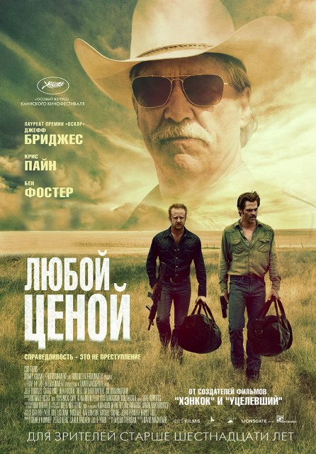 Любой ценой / Hell or High Water (2016) AC3 5.1 [hand made] AVO (Пучков)