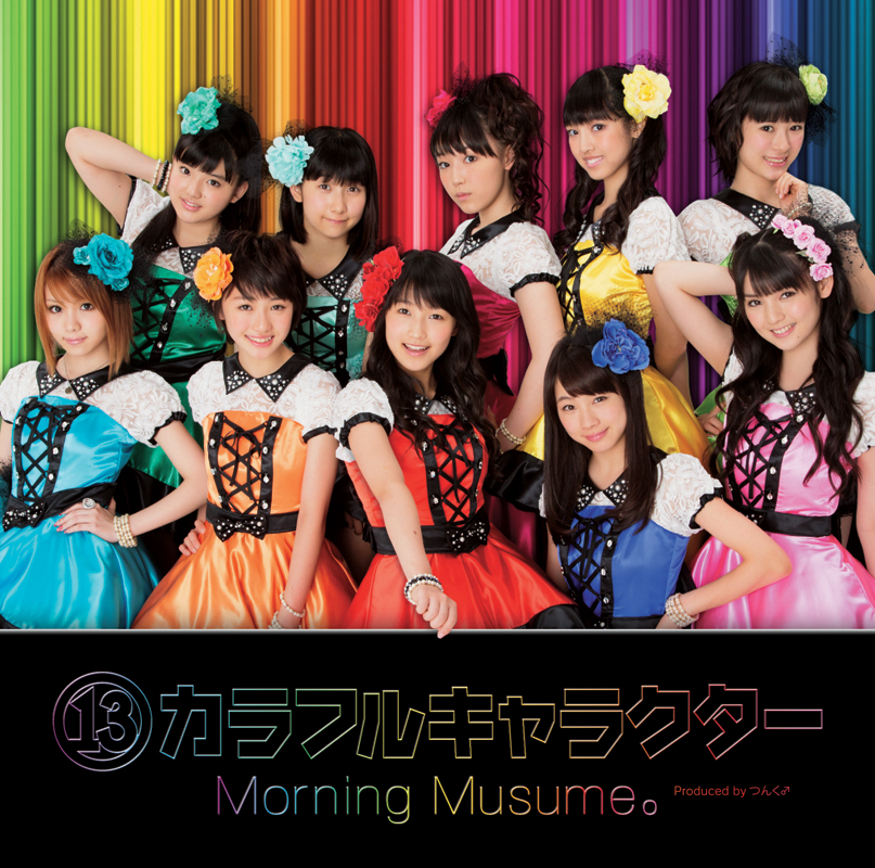 20190107.0607.18 Morning Musume - 13 Colorful Character cover 1.jpg