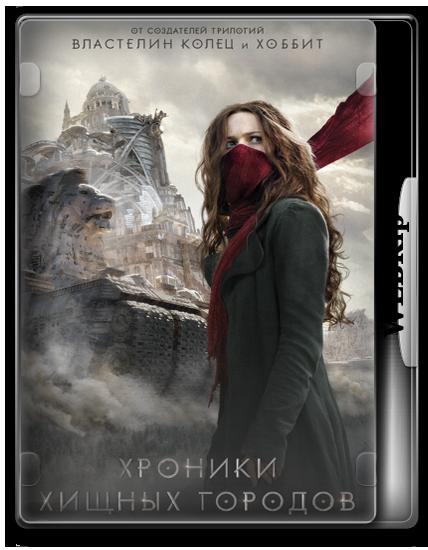Хроники хищных городов / Mortal Engines (2018) WEBRip | Line | UKR