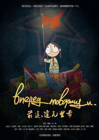 Вперед, товарищи! / Qianjin Dawalixi (2013) WEBRip 720p   D