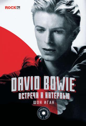Шон Иган | David Bowie: встречи и интервью (2017) [FB2]