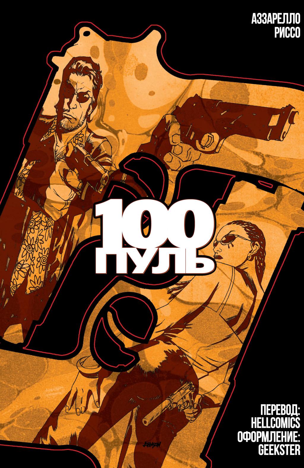 100 Bullets 094 pg00.jpg