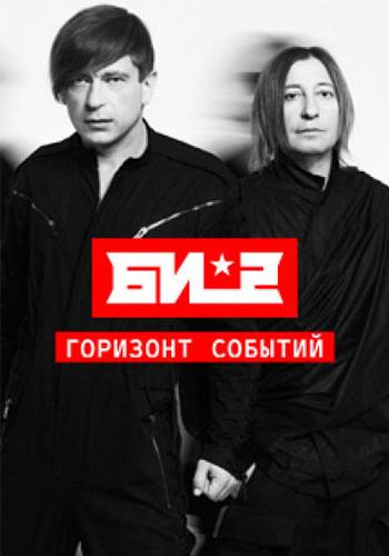 Би-2 - Горизонты событий (2019) SATRip от GeneralFilm