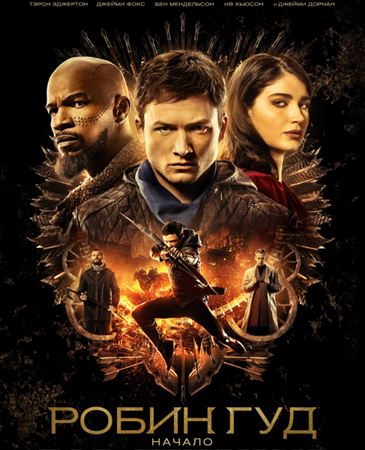 Робин Гуд: Начало / Robin Hood (2018) WEB-DLRip [Line, AD]