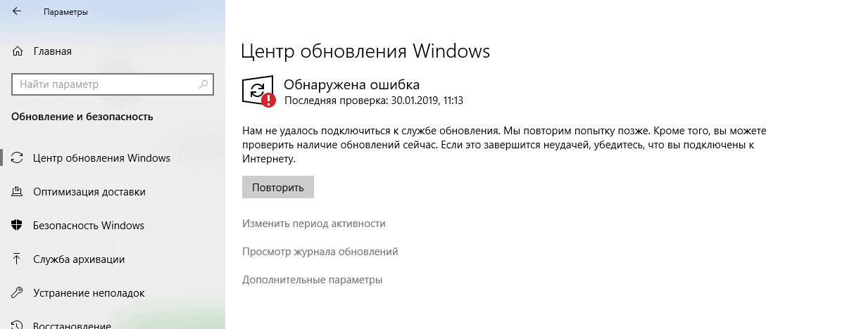 Ростелеком поломал систему обновления Windows