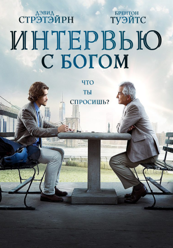 Интервью с Богом / An Interview with God (2018) WEB-DL 720p от ELEKTRI4KA | iTunes