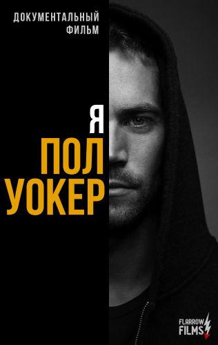 Я - Пол Уокер / I Am Paul Walker (2018) WEB-DLRip