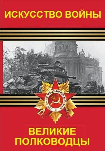 Искусство войны. Великие полководцы (2017) SATRip (1-2 серии из 6) (Обновляемая)