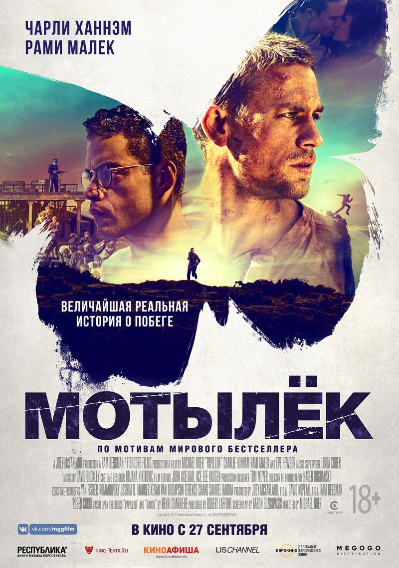 Мотылёк 2017 - профессиональный