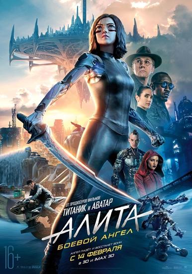 Алита: Боевой ангел / Alita: Battle Angel (2019) WEB-DLRip | CВ Студия