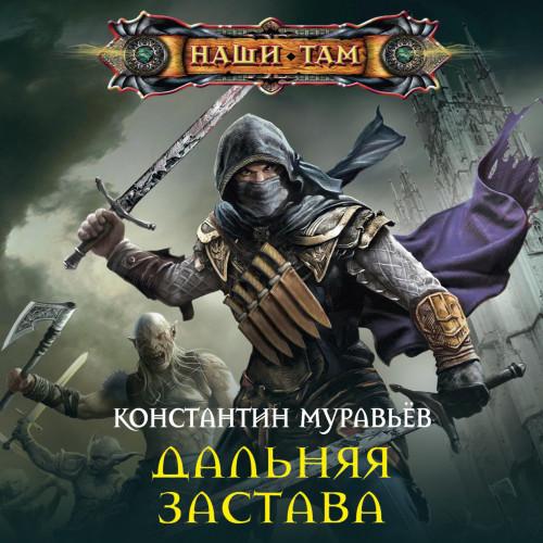 Константин Муравьёв - Живучий 2: Дальняя застава (2019) MP3