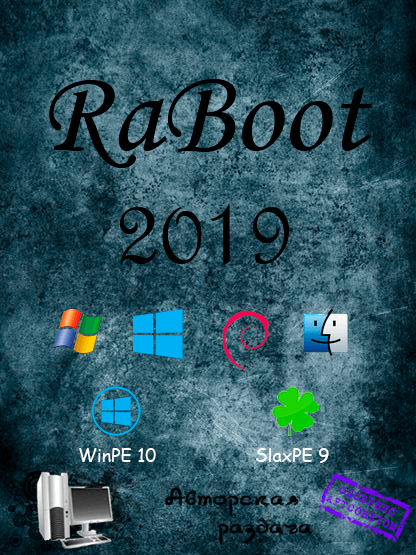 RABOOT 06.2019 [Windows/Linux/MacOS, BIOS UEFI]