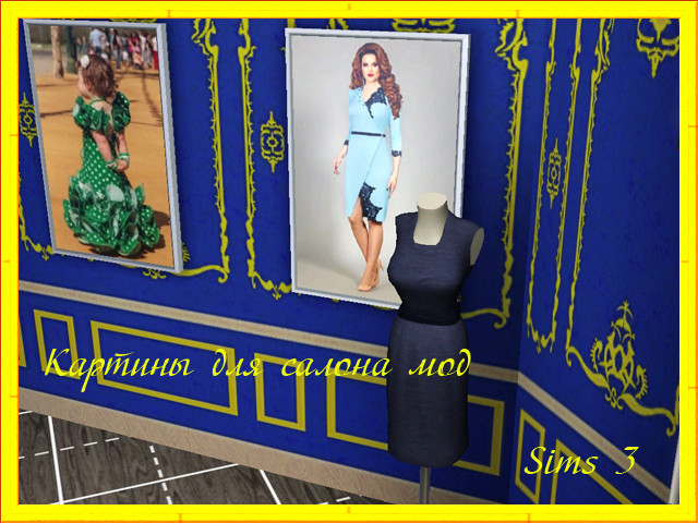 Картины для салона мод 3.png