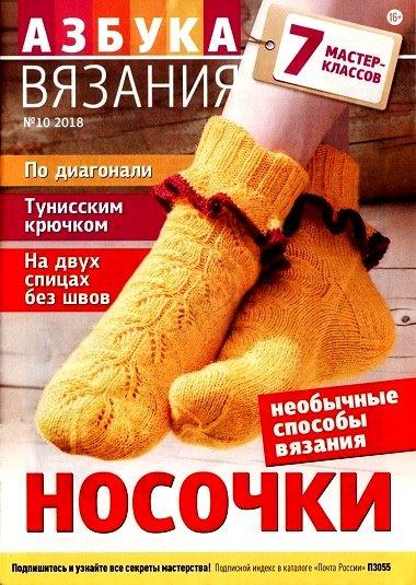 Газета| Азбука вязания №10 (67) (2018) [PDF]
