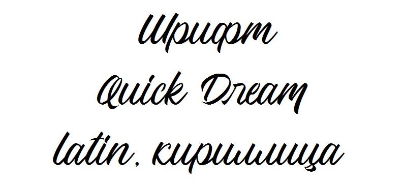 Шрифт Quick Dream