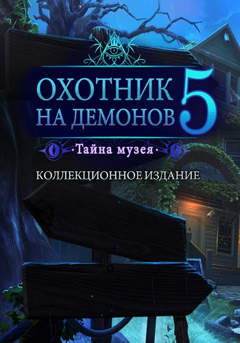 Demon Hunter 5: Ascendance / Охотник на демонов 5: Тайна музея