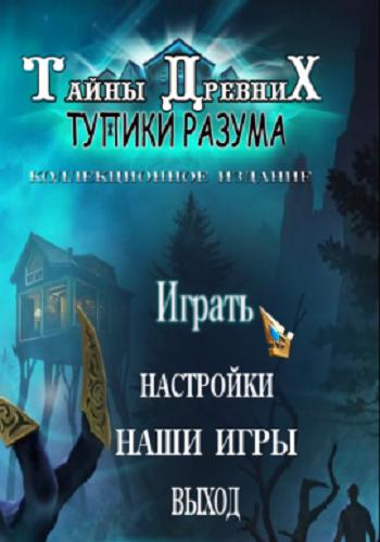 Mystery of the Ancients 8: No Escape. Collector's Edition / Тайны древних 8: Тупики разума. Коллекционное издание