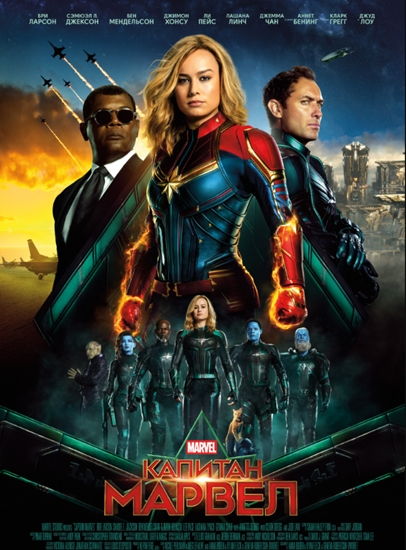Капитан Марвел / Captain Marvel (2019) TC | L