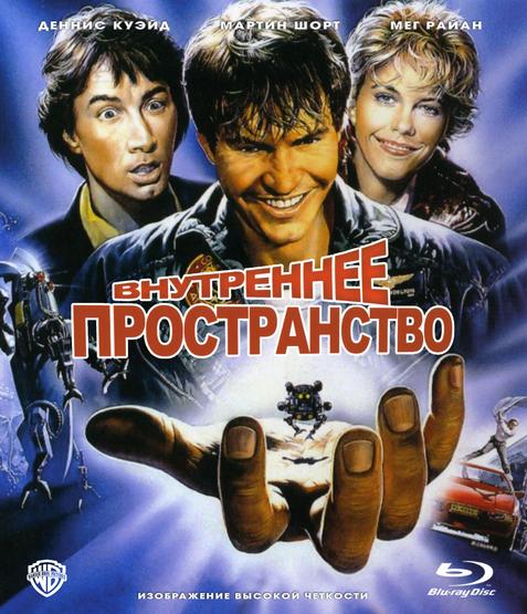 Внутренне пространство 1987 - Алексей Михалёв