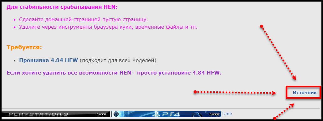 PS3HEN - Homebrew ENabler на непрошивайках - Страница 105 - PSPx форум