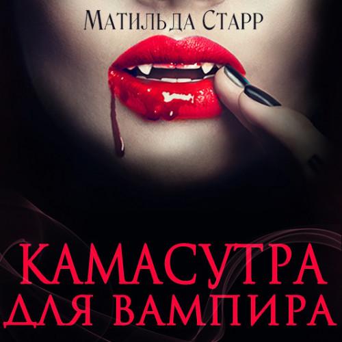Камасутра для вампира (Старр Матильда) / [2019, Женское фэнтези, аудиокнига, MP3, 96kbps, Валерия]
