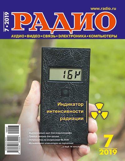 Журнал Радио №7 (июль 2019)