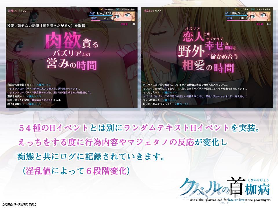Kubel no Kubikase-byou [2019] [Cen] [jRPG] [JAP] H-Game