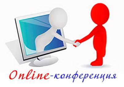 Онлайн-конференция для учителей