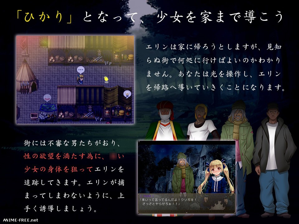 The Girl and the Light [2019] [Cen] [jRPG] [JAP] H-Game