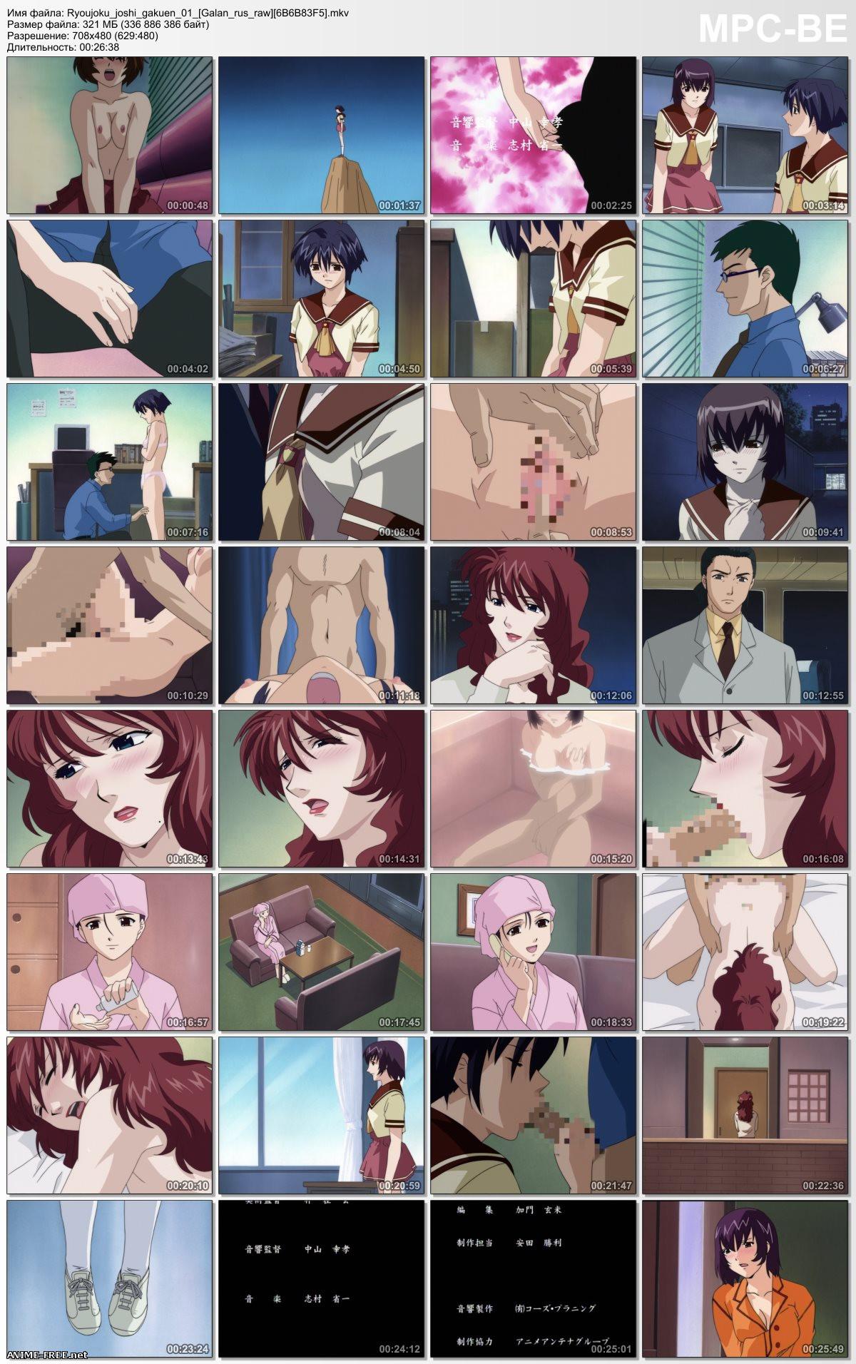 Ryoujoku Joshi Gakuen / Школа унижения девушки [Ep.1-2] [JAP,RUS,CHI,ENG,KOR] Anime Hentai