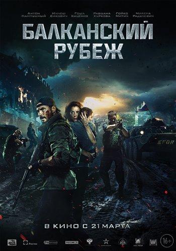Балканский рубеж (2019) BDRip-AVC от New-Team | iTunes