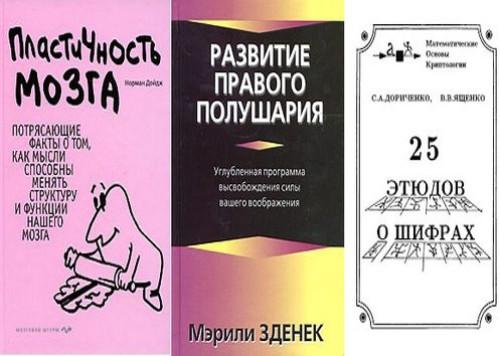 Сборник книг - Мозг (2019) CHM