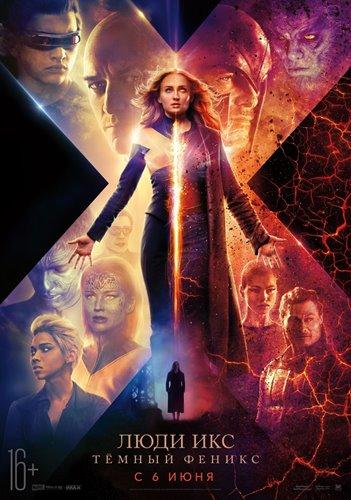 Люди Икс: Тёмный Феникс 2019 - профессиональный