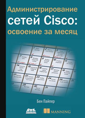 Ben Piper / Бен Пайпер - Администрирование сетей Cisco: освоение за месяц [2018, PDF, RUS]