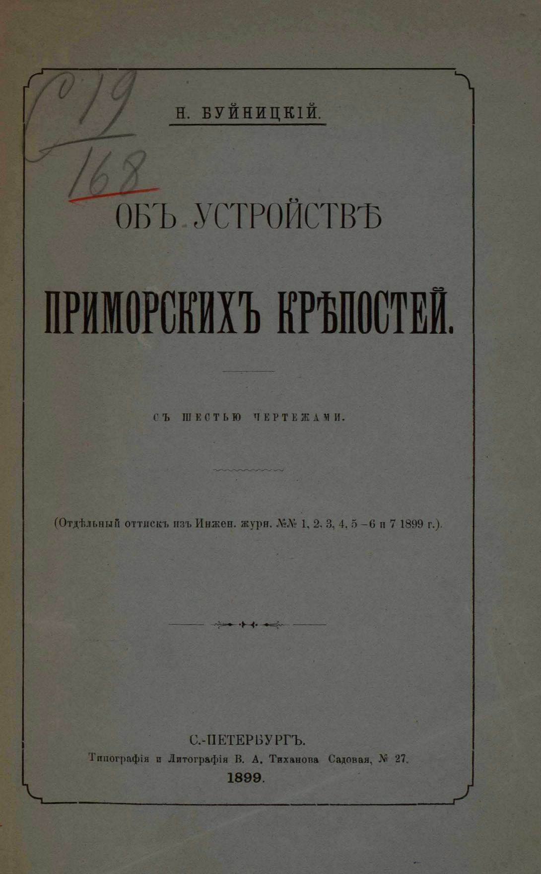 buinitckii-ob-ustroistve-primorskikh-krepostei-1899_Page5.jpg