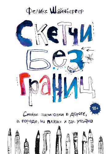 (Скетчинг / Sketching) Феликс Шайнбергер (Felix Scheinberger) – Скетчи без границ: смелые зарисовки в дороге, в городе, на пляже и где угодно [2019, PDF, RUS]