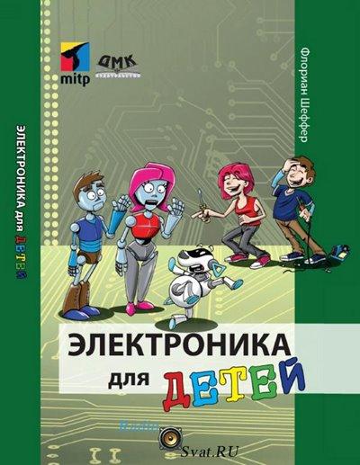 Электроника для детей - Ф. Шеффер
