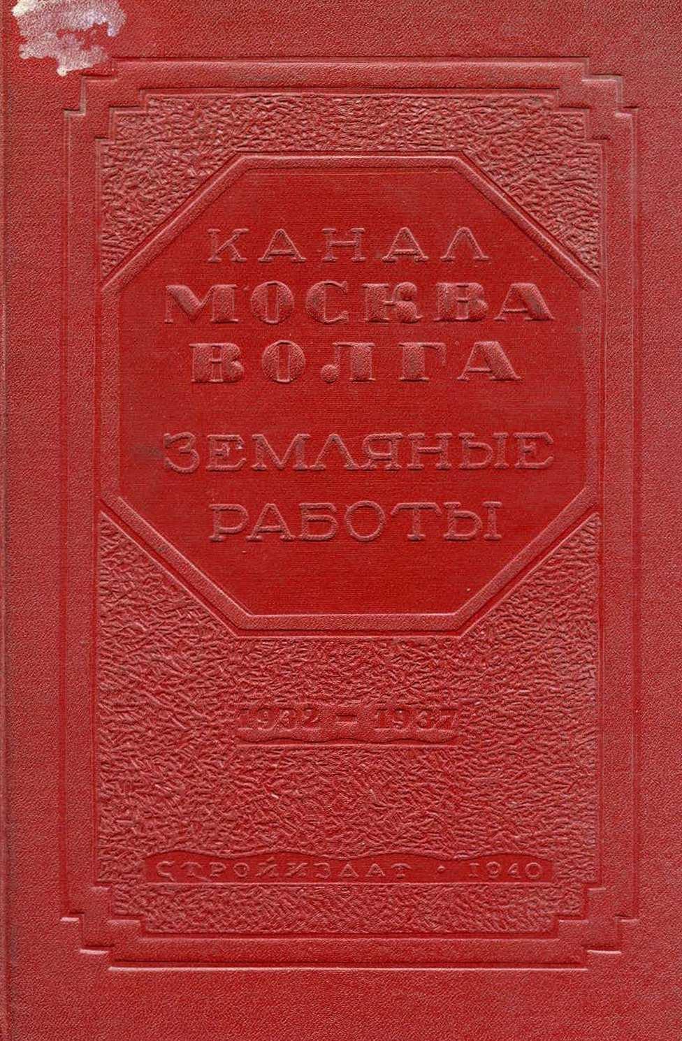 kanal-moskva-volga-1932-1937-zemlianye-raboty-1940_Page1.jpg