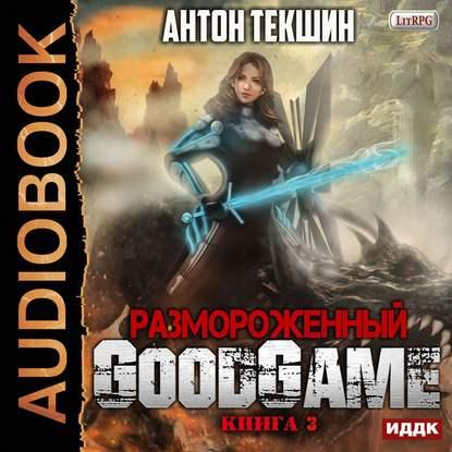 Антон Текшин - Размороженный 3, GoodGame (2019) MP3