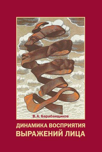 Обложка книги Барабанщиков В.А. - Динамика восприятия выражений лица [2016, PDF, RUS]