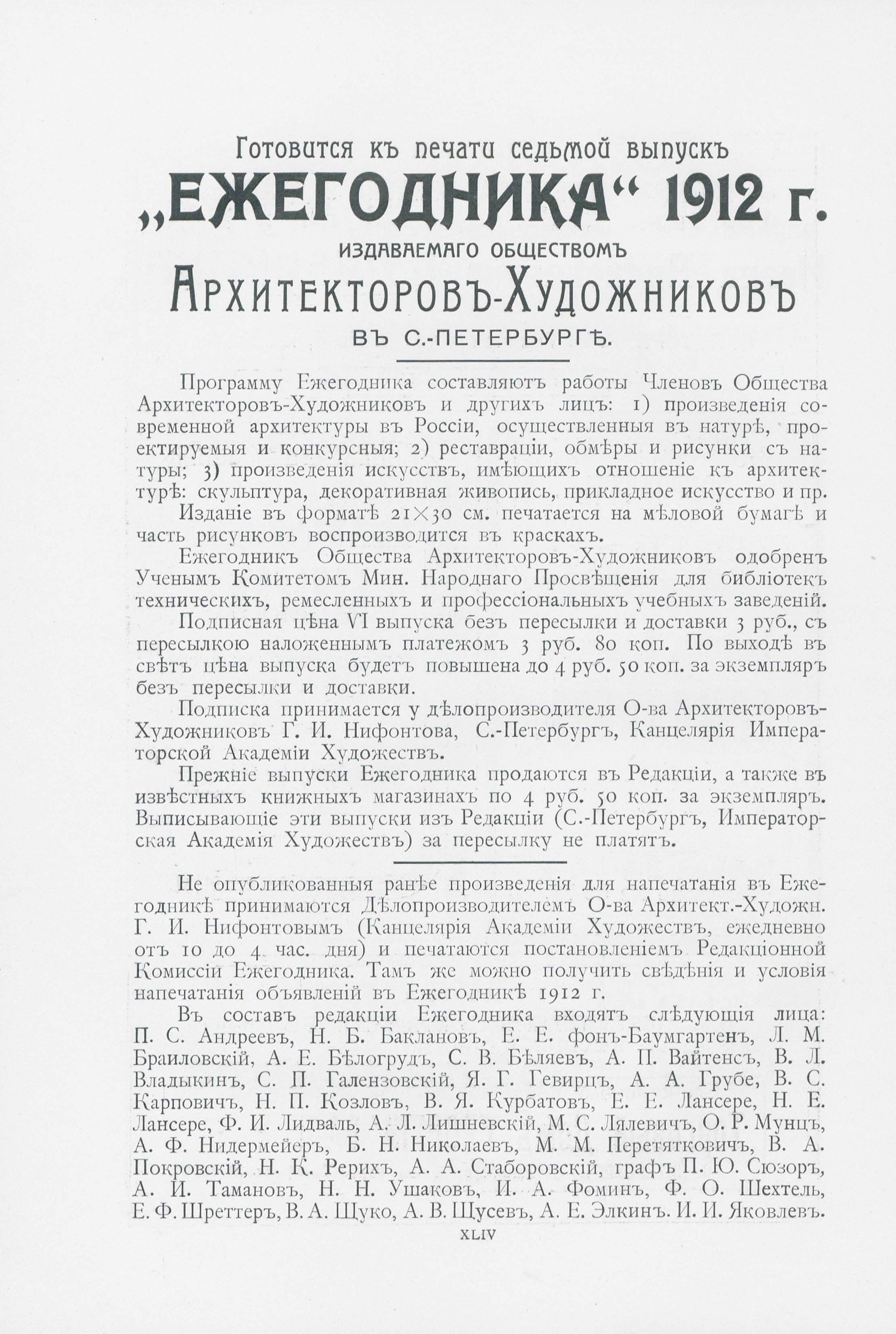 ezhegodnik-obshchestva-arhitektorov-hudozhnikov-06-1911-052.jpg