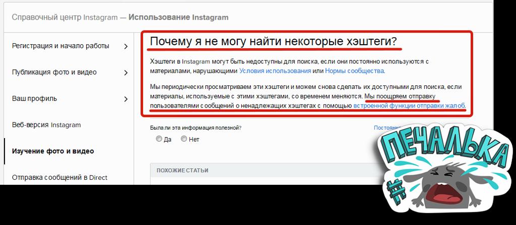 Бан по хештегам в Инстаграм