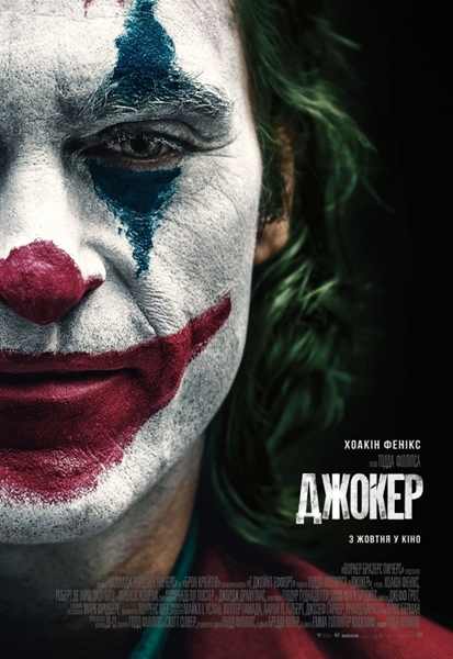 Джокер / Joker (2019) WEBRip 1080p | Line | UKR