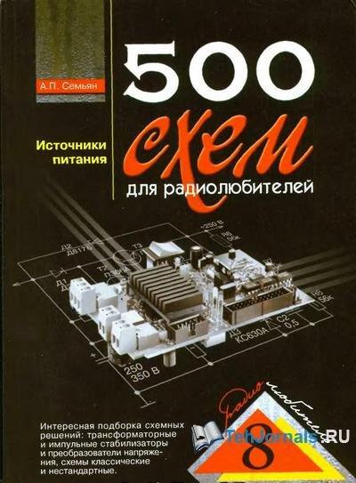 Источники питания. 500 схем для радиолюбителя