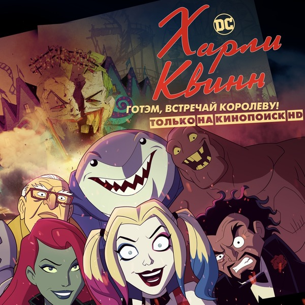 Харли Квинн / Harley Quinn [01х01 из 13] (2019) WEB-DL 720p | The Kitchen Russia, Good People