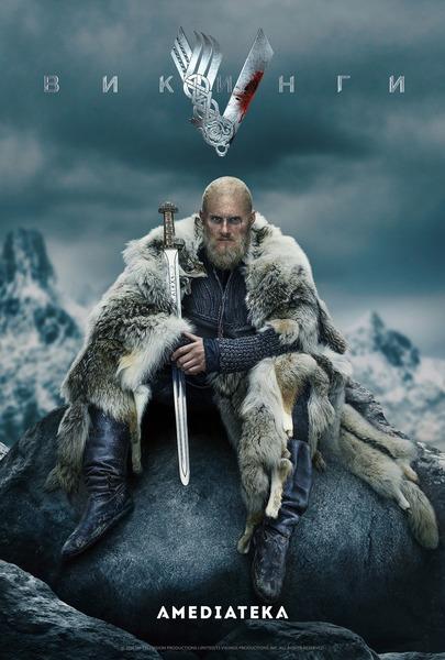 Викинги / Vikings [6 сезон: 1-18 серии из 20] (2019) WEB-DLRip | LostFilm